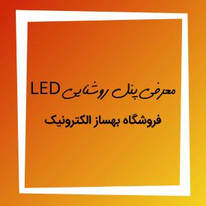 معرفی پنل روشنایی LED