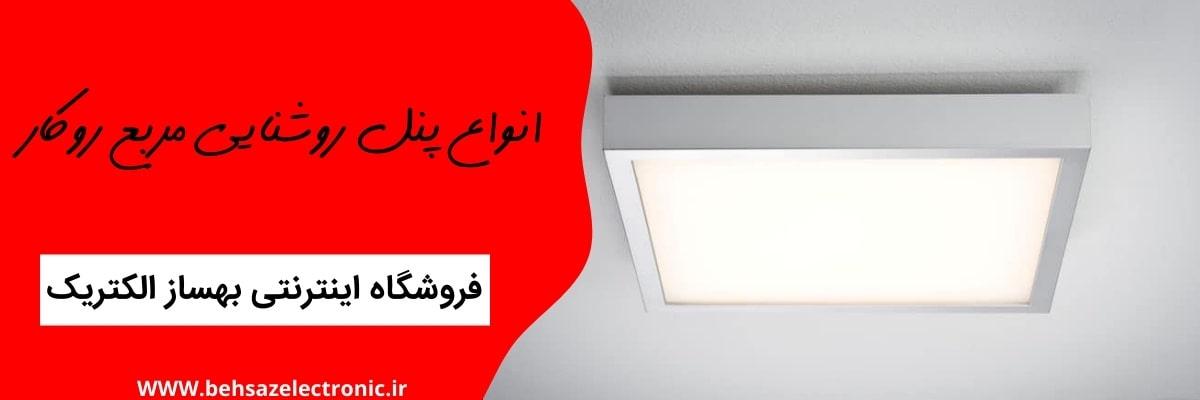 انواع پنل روشنایی مربع روکار