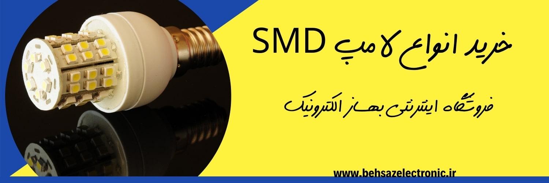 خرید انواع لامپ SMD