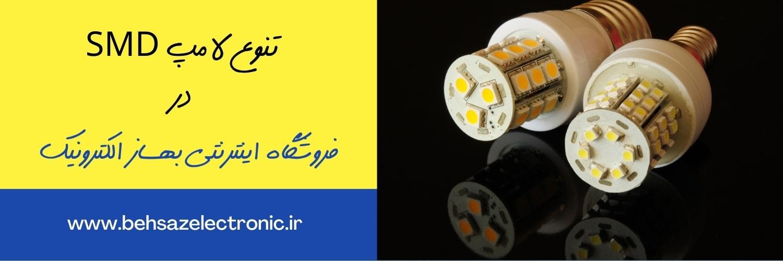 تنوع لامپ SMD