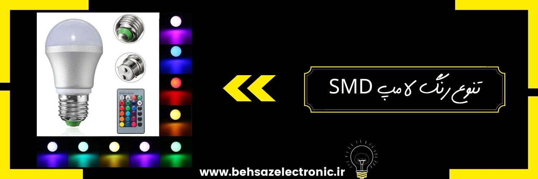 تنوع رنگ لامپ اس ام دی